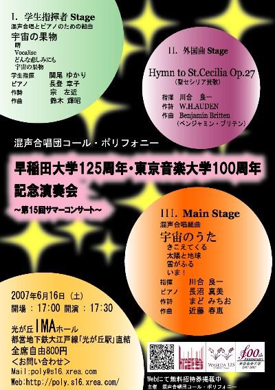 第15回サマーコンサート チラシ