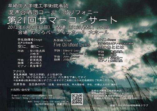 第21回サマーコンサート チラシ