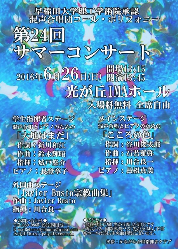 第24回サマーコンサート チラシ